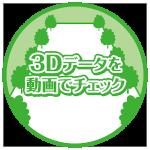 3Dデータを動画でチェック